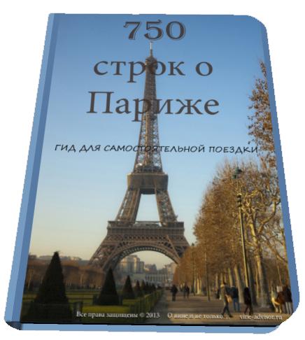 750 строк о Париже