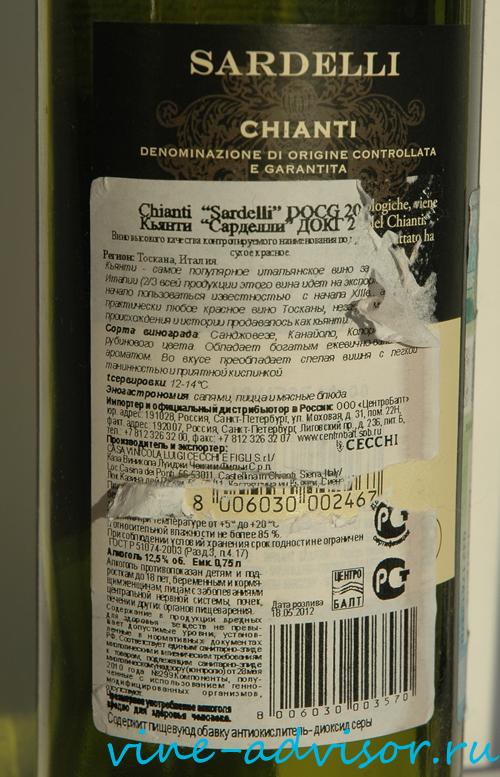 этикетка на бутылке
