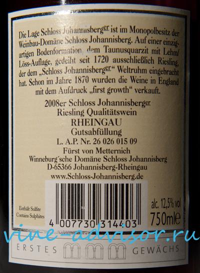 немецкое вино