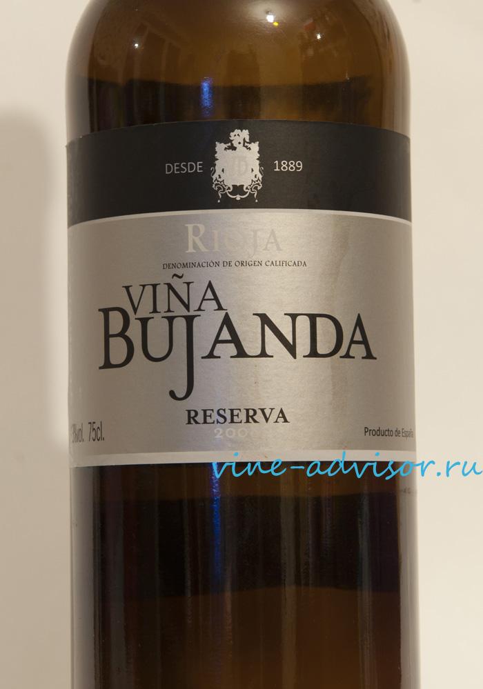 вино резерва